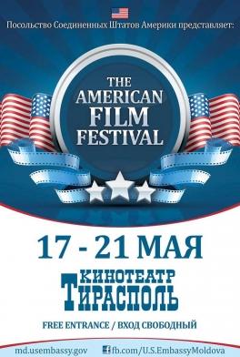 Фестиваль Американского Кино 2017