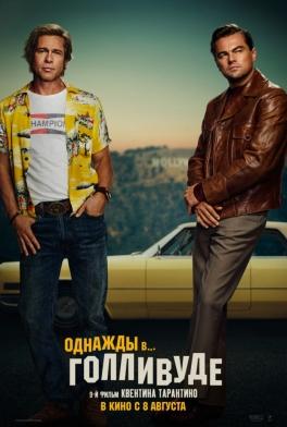 Однажды в… Голливуде