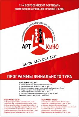 Всероссийский фестиваль авторского короткометражного кино