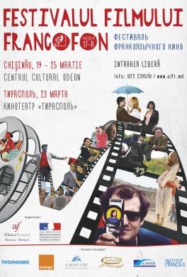 Фестиваль франкоязычного кино 2018